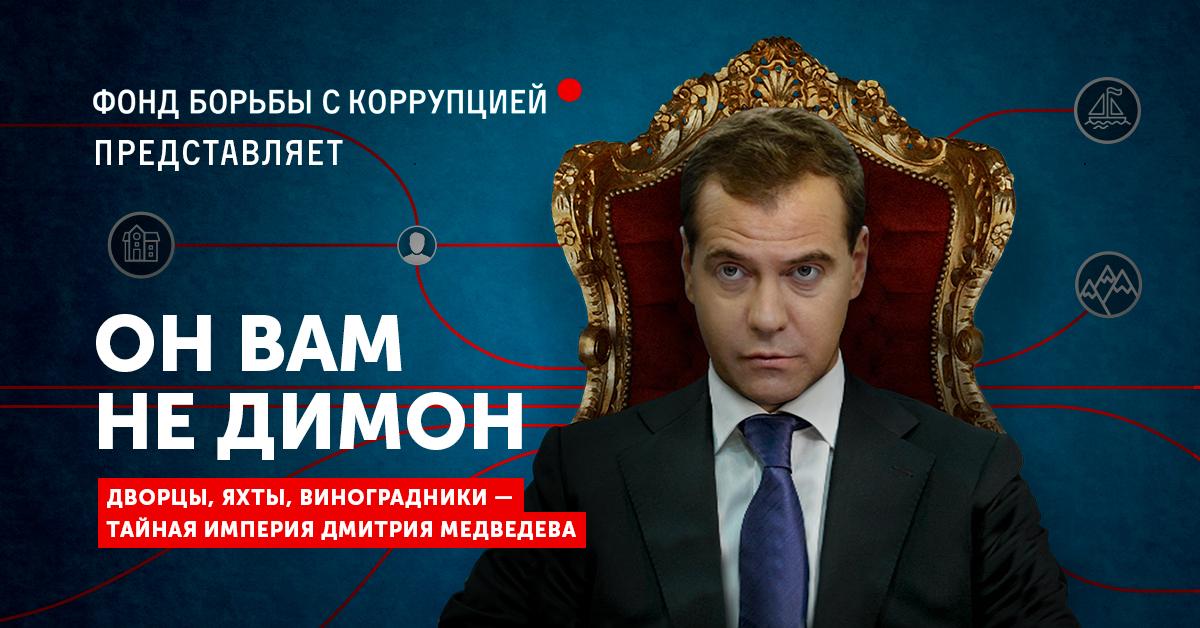 недвижимость медведева дмитрия анатольевича за рубежом и в россии фото